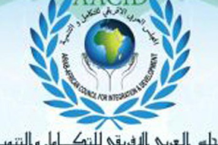الاتحاد العربي للمشروعات الصغيرة والتبادل التجاري