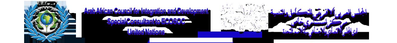 المجلس العربي الافريقي للتكامل و التنمية