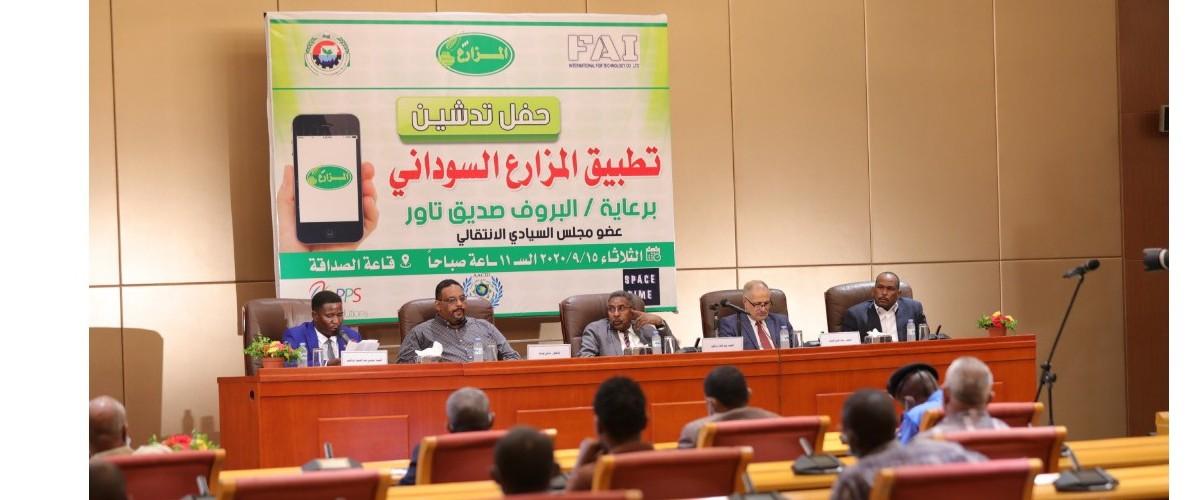 Sudanese Farmer Application Conference